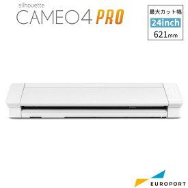 シルエットカメオ4プロ カッティングマシン グラフテック Silhouette CAMEO4 PRO 購入後のアフターフォロー 安心サポート [CAMEO4PRO-TANW] | SILH-CAMEO-4-PRO-J CAMEO GRAPHTEC カッティング プロッター アイロンプリント ステッカー 家庭用 業務用 装飾 オリジナル