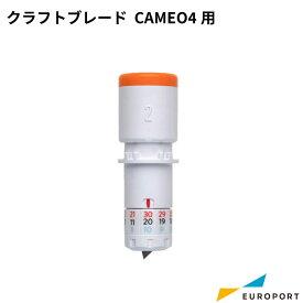 クラフトブレード 3mm シルエットカメオ4用 silhouette SILH-BLADE-KRAFT-2【SILH-BLD-KRFT2】