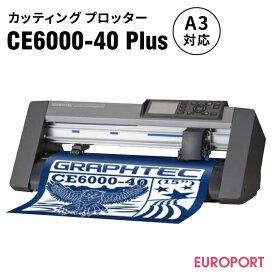 CE6000-40Plus 小型 カッティングマシン A3サイズ対応 〜375mm幅 Ai対応 機械本体特別価格【CE6040P-TAN】グラフテック社製 | 高性能 | カード決済対応 | 送料無料
