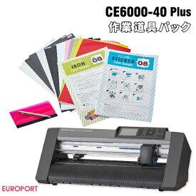 小型 カッティングマシン CE6000-40Plus A3サイズ対応 作業道具パック【CE6040P-AD-P3】グラフテック 高性能 カード決済対応 送料無料 〜375mm幅 Ai対応
