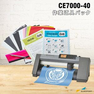 小型カッティングマシン CE7000-40 作業道具パック A3サイズ 〜375mm幅 グラフテック [CE7040-AD] | 購入後のアフターフォロー 安心サポート カッティングプロッタ カッティングプロッター 業務用