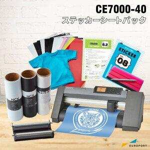 小型カッティングマシン CE7000-40 ステッカーシートパック A3サイズ 〜375mm幅 グラフテック [CE7040-SSS] | 購入後のアフターフォロー 安心サポート カッティングプロッタ カッティングプロッター