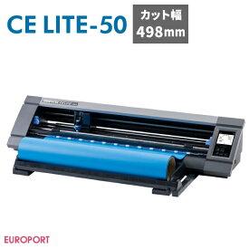 CE LITE-50 小型 カッティングマシン A4サイズ対応 〜498mm幅 Ai対応 CE LITE-50単体【CELI50-TAN】グラフテック社製 | 高性能 | カード決済対応 | 送料無料