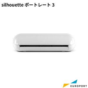 カッティングマシン シルエットポートレート3 silhouette Portrait3 グラフテック [PORTRAIT3-TAN] | GRAPHTEC SILH-PORTRAIT-3-J 小型 カッティングマシーン アイロンプリント ステッカー ハンドメイド 家庭用