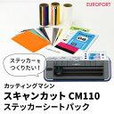 スキャンカット CM110 ステッカーシートパック | 送料無料 小型カッティングマシン ScanNCut カード決済対応 brother…