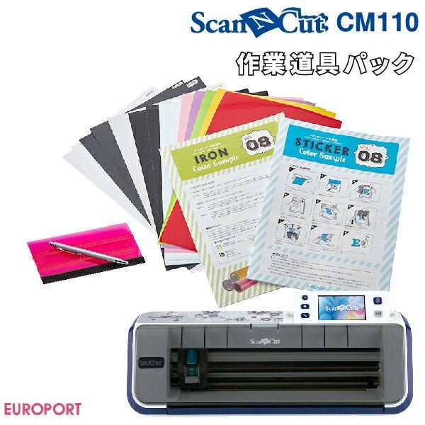 スキャンカット CM110 作業道具パック ScanNCut | brother | ブラザー 【CM110-AD-P3】