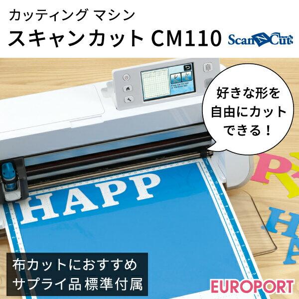 スキャンカット CM110 機械本体特別価格 | 送料無料 小型カッティングマシン ScanNCut カード決済対応 送料無料 brother社製