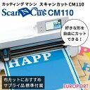 スキャンカット CM110 機械本体特別価格 | 送料無料 小型カッティングマシン ScanNCut カード決済対応 送料無料 broth…