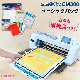 スキャンカット CM300 ベーシックパック カッティングマシン ScanNCut | brother | ブラザー【CM300-BA-P3】