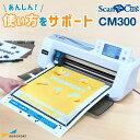 ブラザー カッティングマシン ScanNCut スキャンカット CM300 購入後のアフターフォロー 安心サポート 送料無料 broth…