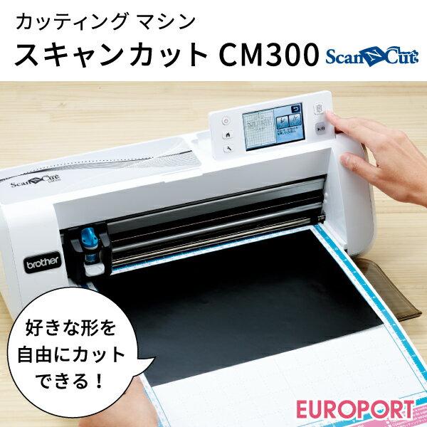 スキャンカット CM300 機械本体特別価格 | 送料無料 小型カッティングマシン ScanNCut カード決済対応 送料無料 brother社製