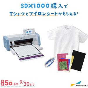 [先着50名!キャンペーン中]スキャンカットDX SDX1000 カッティングマシン ブラザー 購入後のアフターフォロー 安心サポート [CMP-SDX1000] | brother ScanNCut BRZ-CMZ0102 小型 カッティングプロッター ア