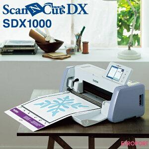 スキャンカットDX SDX1000 カッティングマシン ブラザー ScanNCut 購入後のアフターフォロー 安心サポート brother【SDX1000-TAN】(BRZ-CMZ0102)
