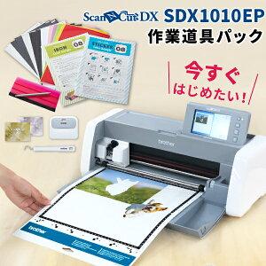スキャンカットDX SDX1010EP 作業道具パック カッティングマシン ブラザー 購入後のアフターフォロー 安心サポート brother ScanNCut【SDX10-AD-PAC2】SDX1000ユーロポートオリジナルカラー
