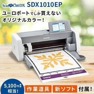 スキャンカットDX SDX1010EP カッティングマシン ブラザー ScanNCut 購入後のアフターフォロー 安心サポート brother【SDX1010EP-TAN】SDX1000ユーロポート限定カラー