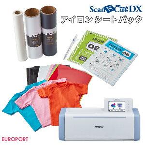 スキャンカット SDX1000 アイロンシートパック カッティングマシン ScanNCut | brother | ブラザー 【SDX-IRS-PAC2】(BRZ-CMZ0102)