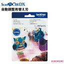 スキャンカットDX専用 自動調整用替え刃 【BRZ-CADXBLD1】スキャンカット ScanNCut DX対応 替え刃 カッター