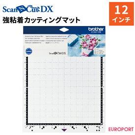 スキャンカットDX専用 強粘着カッティングマット12インチ 305×305mm(CADXMATSTD12)スキャンカット専用 ScanNCut DX対応 カット台紙