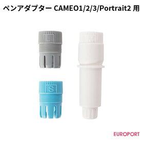 ペンアダプター シルエットカメオ/カメオ2/カメオ3/ポートレート2用 silhouette 【PEN-HOLDER2-3T】