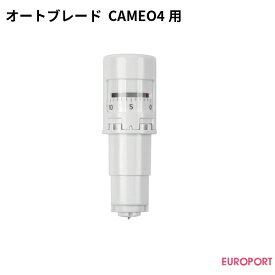 オートブレード シルエットカメオ4用 silhouette 【SILBLAD-AUT-J2】