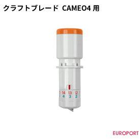 クラフトブレード シルエットカメオ4用 silhouette SILH-BLADE-KRAFT-2【SILH-BLD-KRFT2】