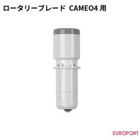 ロータリーブレード シルエットカメオ4用 silhouette 【SILH-BLD-ROTAR】