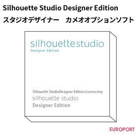 シルエットスタジオアップグレード デザイナーエディション デザインソフトウェア Silhouette Studio【STUDIODESIGNER】