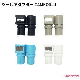 ツールアダプター シルエットカメオ4用 silhouette 【TOOL-ADAPT-SET】