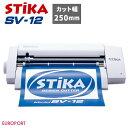 ステカ SV-12 STIKA 小型 カッティングマシン 〜25cm幅 機械本体特別価格【SV12-TAN】ローランドDG社製 | カード決済…