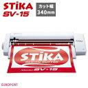 ステカ SV-15 STIKA カッティングマシン ローランドDG 機械単体【SV15-TAN】購入後のアフターフォロー 安心サポート R…