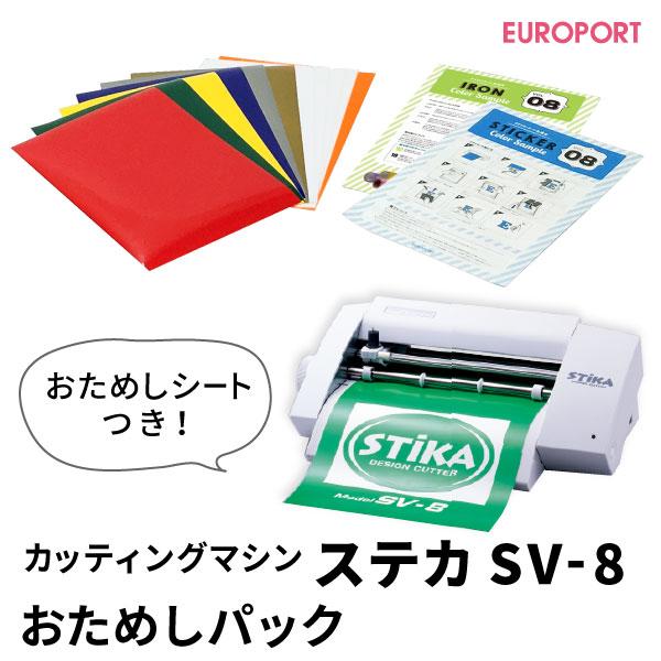 ステカ SV-8 STIKA 小型 カッティングマシン 〜16cm幅 おためしパック【SV8-OTA-PAC2】ローランドDG社製 | カード決済対応 | 送料無料 | 即納OK!在庫