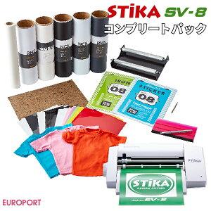 ステカ SV-8 STIKA カッティングマシン ローランドDG コンプリートパック【SV8-COP-P3】購入後のアフターフォロー 安心サポート Roland 家庭用 業務用 カッティングプロッター