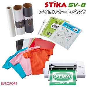 ステカ SV-8 STIKA カッティングマシン ローランドDG アイロンシートパック【SV8-IRS-P3】購入後のアフターフォロー 安心サポート Roland 家庭用 業務用 カッティングプロッター