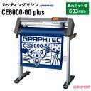 78位:カッティングマシングラフテック CE6000-60 Plus 単体【CE6060P-TAN】