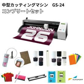中型カッティングマシンローランドDG社製GS-24コンプリートセット 【GS-24-CO】