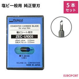 ローランドDG社製カッティングマシン対応 純正替刃 一般シート用替刃★5本セット ZEC-U1005