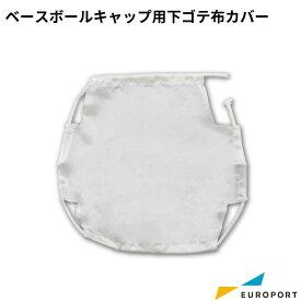 下ゴテ布カバー ベースボールキャップ用 110×90mm【PC-1109】
