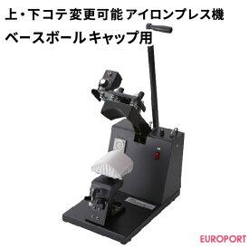 上・下コテ交換可能プレス機マイマイ ベースボールキャップ用【PMI-1109】