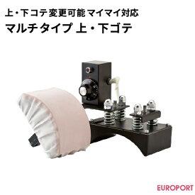 上・下コテ変更可能プレス機マイマイ対応マルチタイプ用上・下コテ【PMU-1409】