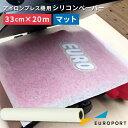 シリコンペーパーマット[330×20mロール]【Finish-RMW2】