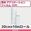 格安アプリケーションシート(リタックシート/転写シート)(20cm×10mロール)CP-02S