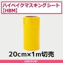 ハイベイクマスキングシート(20cm×1m切売)HBM-SC