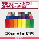 中期用カッティング用シート 屋外使用3〜5年程度(20cm×1m切売)NCX-SC