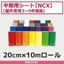 中期用カッティング用シート 屋外使用3〜5年程度(20cm×10mロール)NCX-S