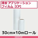 格安アプリケーションシート(リタックシート/転写シート)(30cm×10mロール)CP-02W