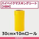 ハイベイクマスキングシート(30cm×10mロール)HBM-W