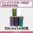 見る角度によって色が変わるカッティング用シート シェイドシフター 屋外使用5年程度(30cm×1m切売)NQX-WC