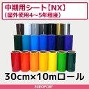 中期用カッティング用シート 屋外使用4〜5年程度(30cm×10mロール)NX-W