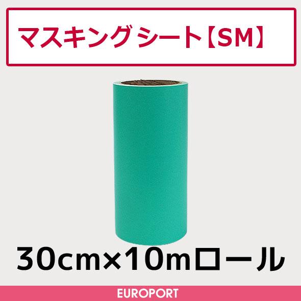 塗装やサンドブラストに対応 マスキングシート (30cm×10mロール)SM-W