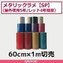 カッティング用シート メタリックラメ 屋外使用5年程度(60cm×1m切売)SP-FC